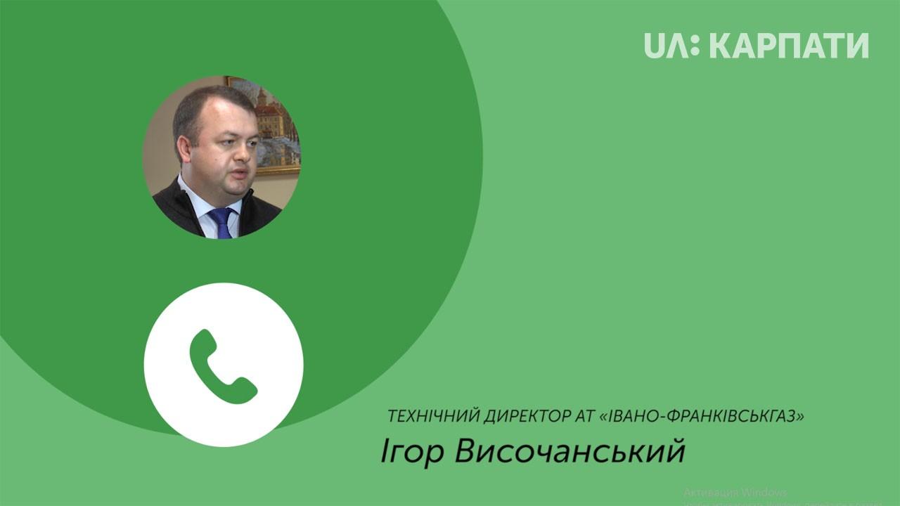 962 абоненти «Івано-Франківськгазу» залишаються без газопостачання